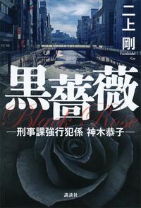 黒薔薇 刑事課強行犯係 神木恭子-電子書籍
