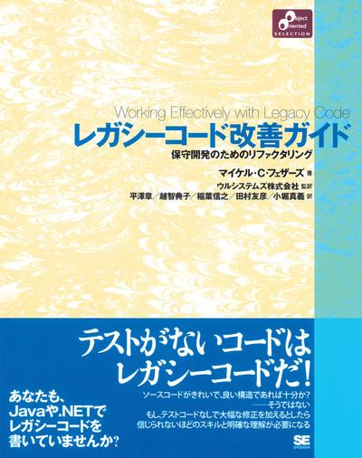 レガシーコード改善ガイド-電子書籍