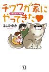 チワワが家にやってきた 犬初心者の予想外-電子書籍