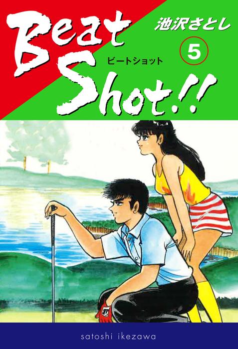 Beat Shot!!(5)拡大写真
