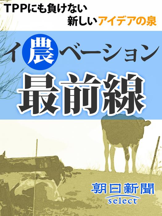 イ農ベーション最前線 TPPにも負けない新しいアイデアの泉-電子書籍-拡大画像