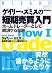 ゲイリー・スミスの短期売買入門  ――ホームトレーダーとして成功する秘訣-電子書籍