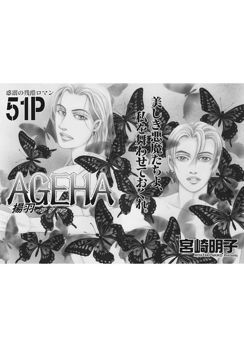 超ブラック主婦~AGEHA~-電子書籍-拡大画像