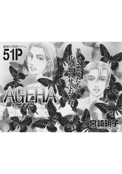 超ブラック主婦~AGEHA~-電子書籍