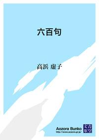 六百句-電子書籍