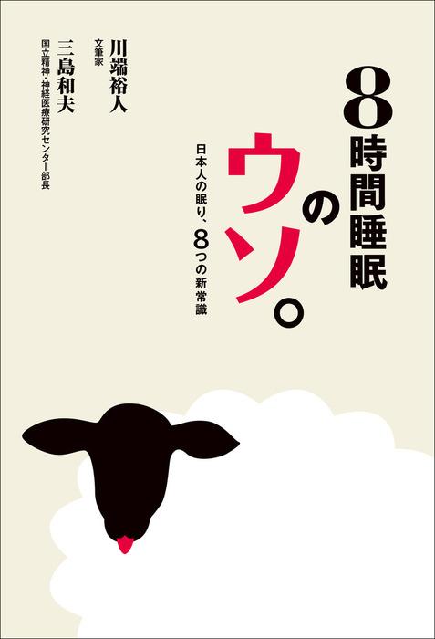 8時間睡眠のウソ。 日本人の眠り、8つの新常識-電子書籍-拡大画像