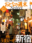 おとなの週末セレクト「発掘! うまいぜ新宿」〈2016年9月号〉-電子書籍