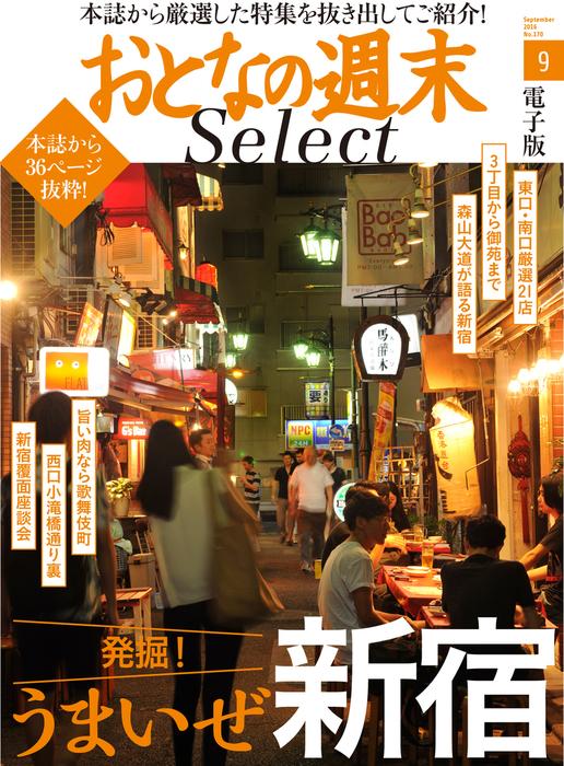 おとなの週末セレクト「発掘! うまいぜ新宿」〈2016年9月号〉拡大写真
