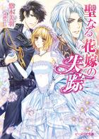 聖なる花嫁(ビーズログ文庫)