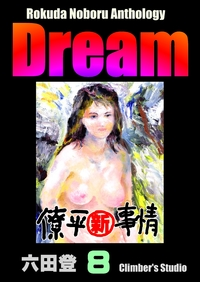 Dream 夢(8) Rokuda Noboru Anthology-電子書籍