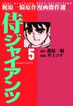 侍ジャイアンツ 5-電子書籍