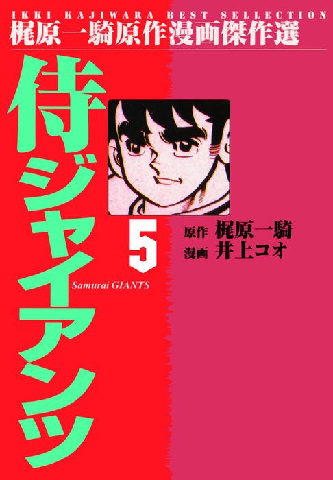 侍ジャイアンツ(5)-電子書籍-拡大画像