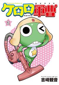 ケロロ軍曹(2)