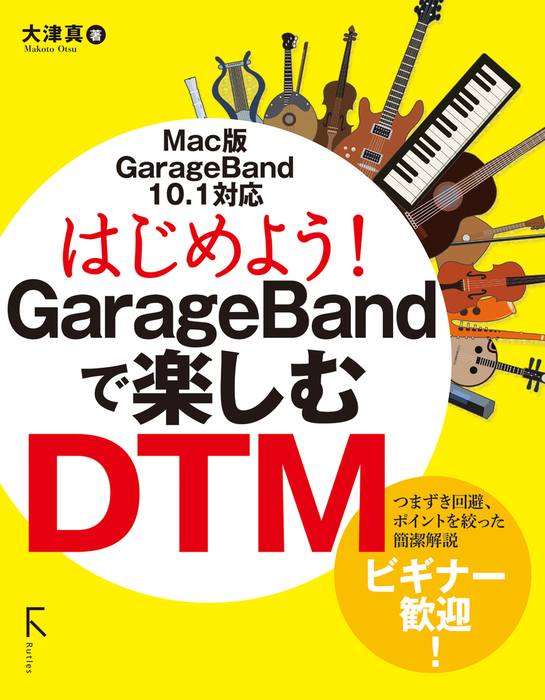 はじめよう! GarageBandで楽しむDTM-電子書籍-拡大画像