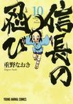 信長の忍び 10巻-電子書籍