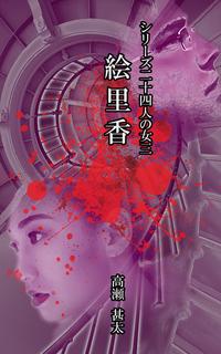 シリーズ二十四人の女 三 絵里香-電子書籍