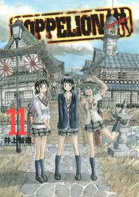 COPPELION 11-電子書籍