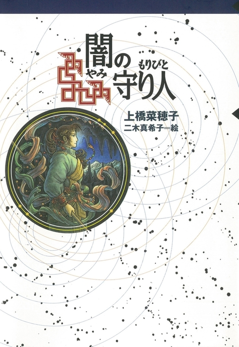 守り人シリーズ電子版 2.闇の守り人-電子書籍-拡大画像