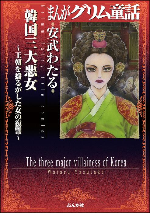 まんがグリム童話 韓国三大悪女~王朝を揺るがした女の復讐~-電子書籍-拡大画像