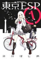 東京ESP(角川コミックス・エース)