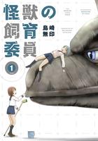 「怪獣の飼育委員(まんがタイムKRコミックス)」シリーズ