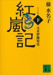 元末群像異史 紅嵐記(下)-電子書籍