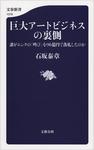 巨大アートビジネスの裏側 誰がムンクの「叫び」を96億円で落札したのか-電子書籍