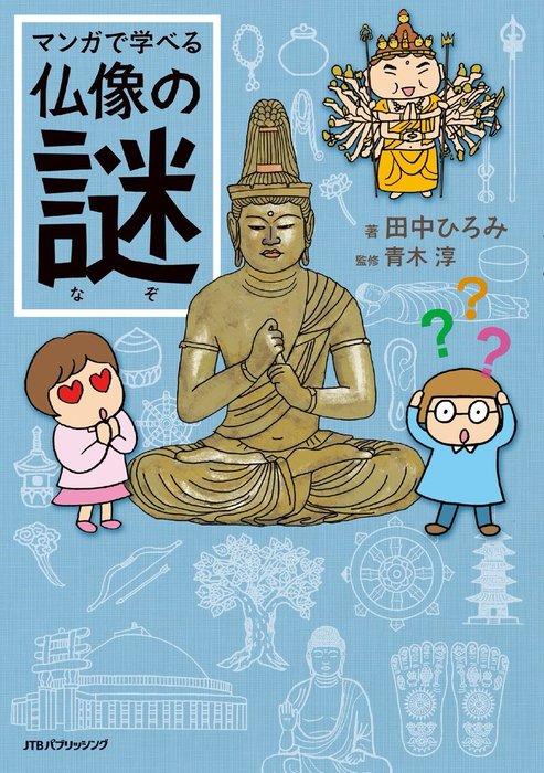 マンガで学べる仏像の謎拡大写真