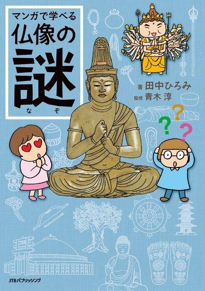 マンガで学べる仏像の謎-電子書籍