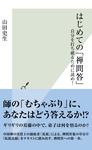 はじめての「禅問答」~自分を打ち破るために読め!~-電子書籍