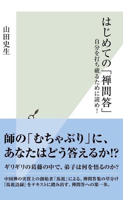 はじめての「禅問答」~自分を打ち破るために読め!~拡大写真