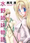 水野姉妹物語-電子書籍