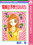 電動王子様タカハシ-電子書籍