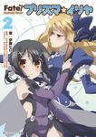 Fate/kaleid liner プリズマ☆イリヤ2-電子書籍