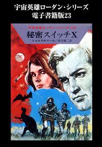 宇宙英雄ローダン・シリーズ 電子書籍版23 秘密スイッチX