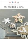 星と雪の装飾おりがみ-電子書籍