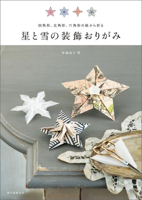 星と雪の装飾おりがみ拡大写真