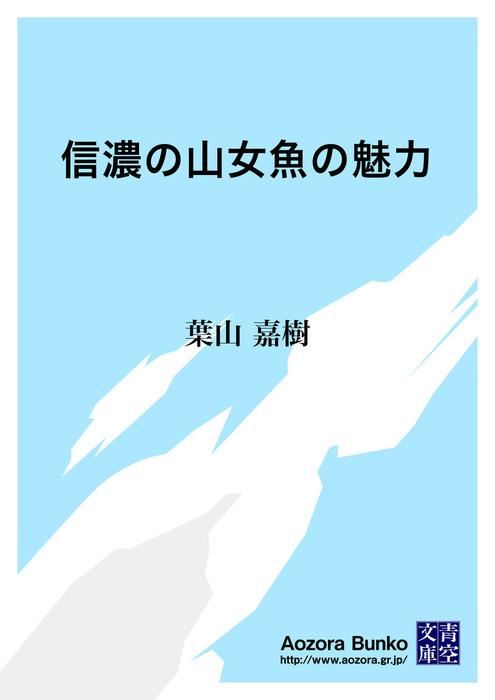 信濃の山女魚の魅力-電子書籍-拡大画像