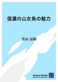 信濃の山女魚の魅力-電子書籍