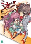 ミカヅチ-電子書籍