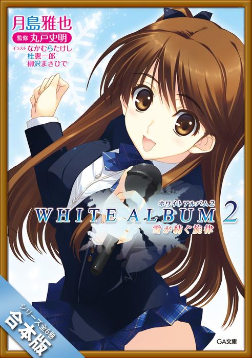 [合本版]WHITE ALBUM2 雪が紡ぐ旋律 全6巻拡大写真