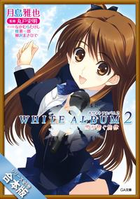 [合本版]WHITE ALBUM2 雪が紡ぐ旋律 全6巻-電子書籍