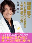 加藤鷹のもっと豊かになれる人生の過ごし方-電子書籍