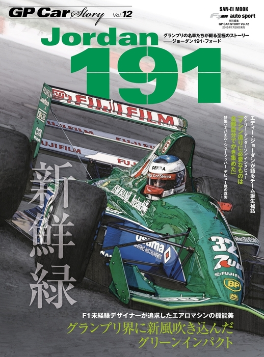 GP Car Story Vol.12拡大写真