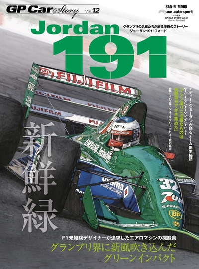 GP Car Story Vol.12-電子書籍