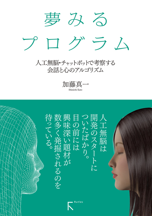 夢みるプログラム ~人工無脳・チャットボットで考察する会話と心のアルゴリズム~拡大写真