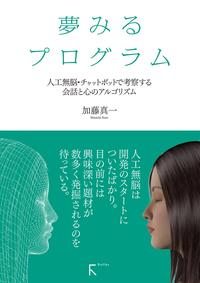 夢みるプログラム ~人工無脳・チャットボットで考察する会話と心のアルゴリズム~-電子書籍
