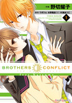 BROTHERS CONFLICT feat.Natsume(1)-電子書籍