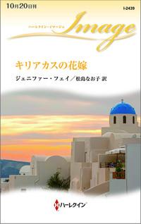 キリアカスの花嫁-電子書籍