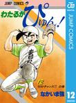 わたるがぴゅん! 12-電子書籍